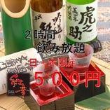 【お得】日~木限定!2時間飲み放題なんと500円でご提供!