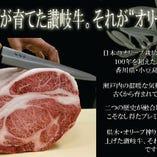 香川県産食材【オリーブ牛】【香川県】