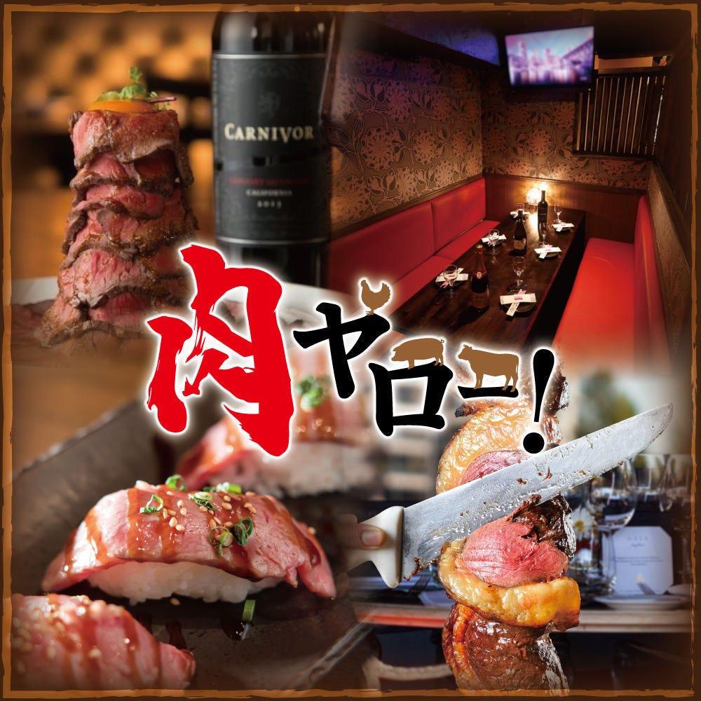 全席個室 肉寿司×ステーキ食べ放題 肉ヤロー 新宿東口店