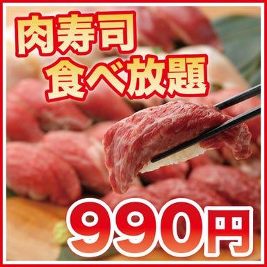 全席個室 肉寿司×ステーキ食べ放題 肉ヤロー 新宿東口店 コースの画像