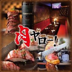 肉寿司・熟成ステーキ食べ放題 個室肉バル 肉ヤロー 新宿本店