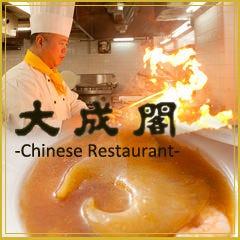 中国料理 大成閣