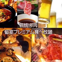 石焼×肉ダイニング なごみ 瀬田店