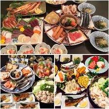 〜宴会コース料理のご案内〜