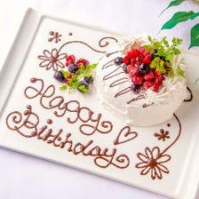 記念日特典!特製ケーキプレゼント♪