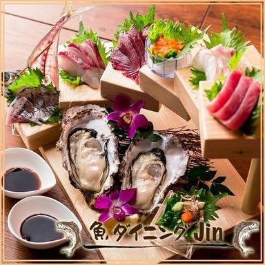 魚ダイニング Jin 武蔵小杉・新丸子 メニューの画像