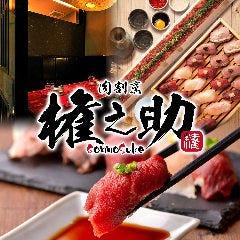 炙りとろにく×肉握り食べ放題 肉の権之助 横浜相鉄駅前店