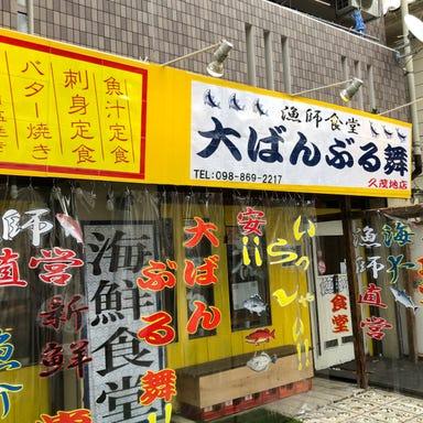 漁師食堂 大ばんぶる舞 久茂地店  こだわりの画像