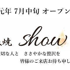 鉄板焼 show