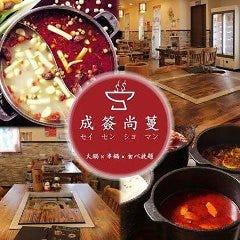 中華×食べ放題×串鍋 成簽尚萬 横浜中華街店
