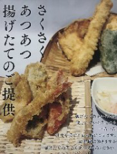 サクサク、熱々!揚げたて天ぷら