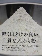 上質な天ぷら粉