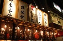 屋台×居酒屋 博多劇場 西船橋店