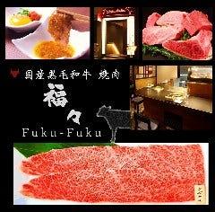 国産黒毛和牛焼肉 福々~FUKU FUKU~ 銀座八丁目