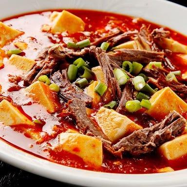 完全個室×中華食べ放題 北海飯店 栃木店 メニューの画像