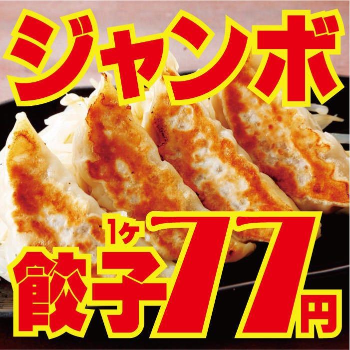 やきとり 餃子道場 新松田駅前店