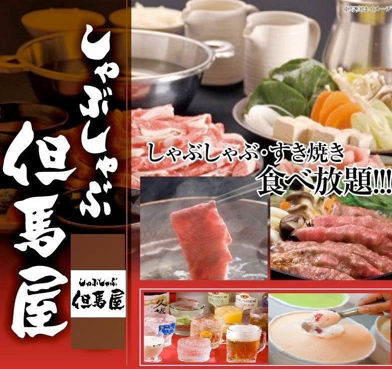 Shabu-shabu Sukiyaki Tajimaya Sannomiyaten