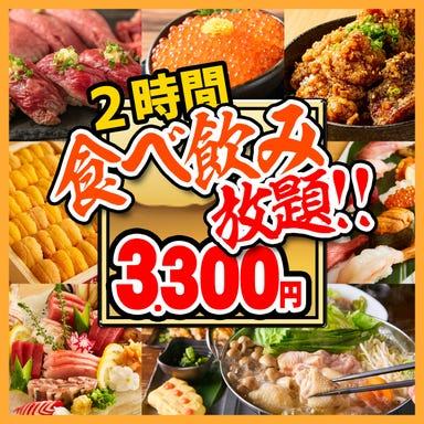 最大220種類食べ飲み放題 創作和食 蝦夷蔵 札幌店 コースの画像