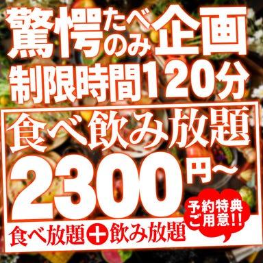 最大220種類食べ飲み放題 創作和食 蝦夷蔵 札幌店 メニューの画像
