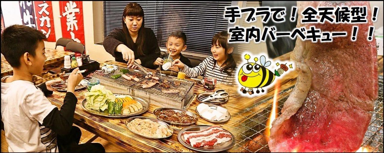 札幌BBQ ~バーベキュー~
