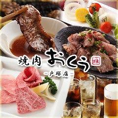 焼肉おくう 戸塚店