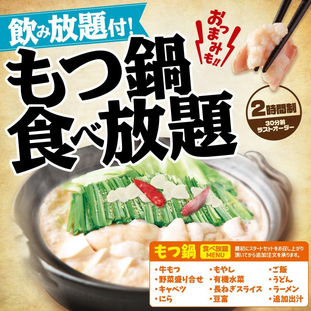 【2時間飲み放題付】もつ鍋食べ放題コース