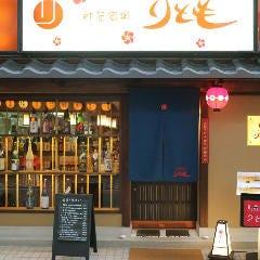 町屋酒場りとも 野田阪神店
