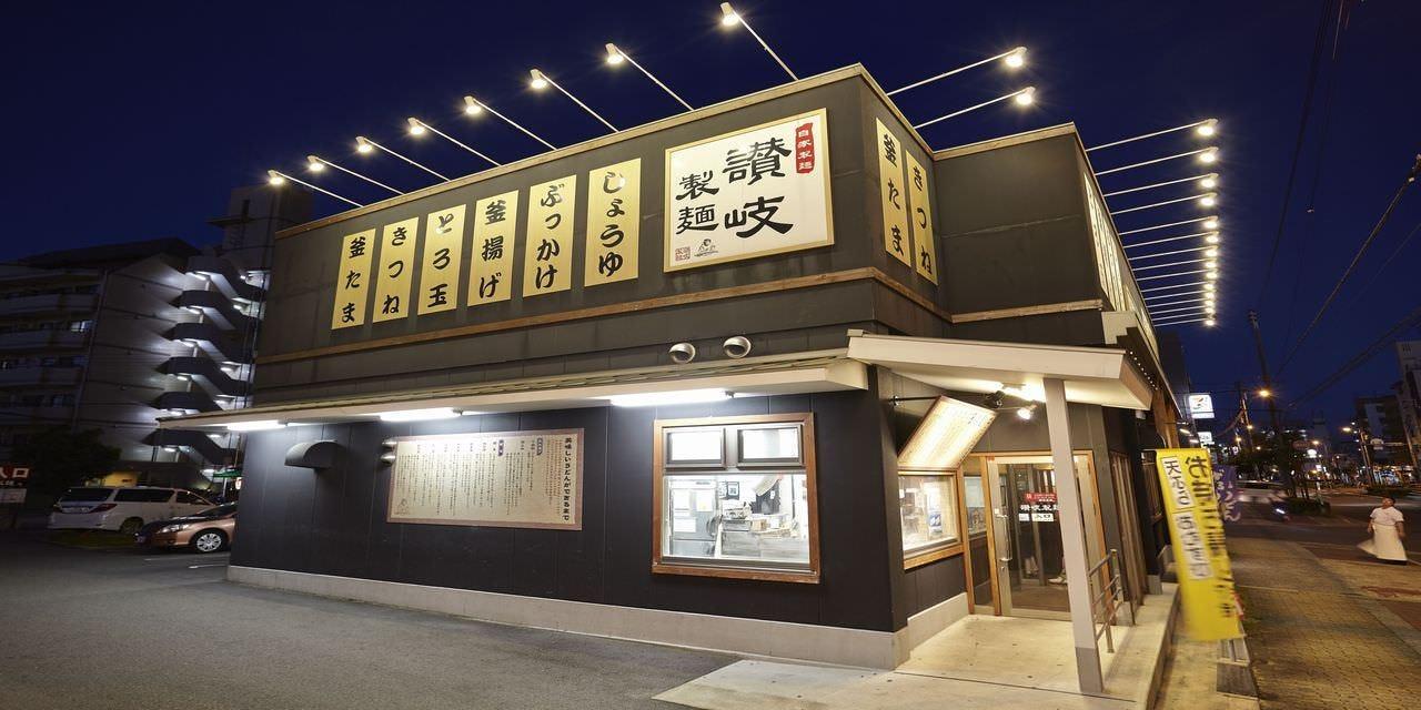 讃岐製麺 熱田日比野店