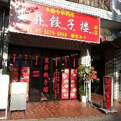 中国料理 東昇餃子楼 本店