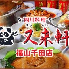 中華料理 又来軒【ゆうらいけん】 福山千田店