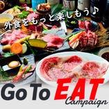 外食をもっと楽しもう♪当店はGo To Eat キャンペーン対象店です。※「Go To Eat キャンペーンあいち食事券」もご利用いただけます。
