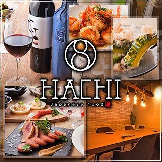 創作和食 HACHI 赤坂見附本店