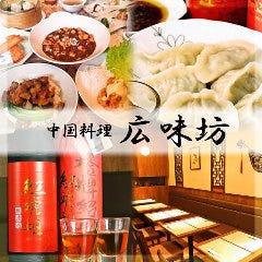 広味坊 飯点飯店 仙川