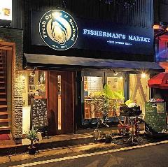FISHERMAN'S MARKET OYSTER BAR