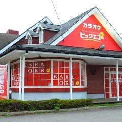 カラオケ ビッグエコー 佐渡店