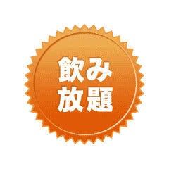 ホルモン焼道場 蔵 久我山店 メニューの画像