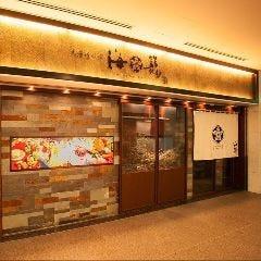 北海道料理 海籠