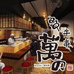 ザ・まん 天王寺北口店