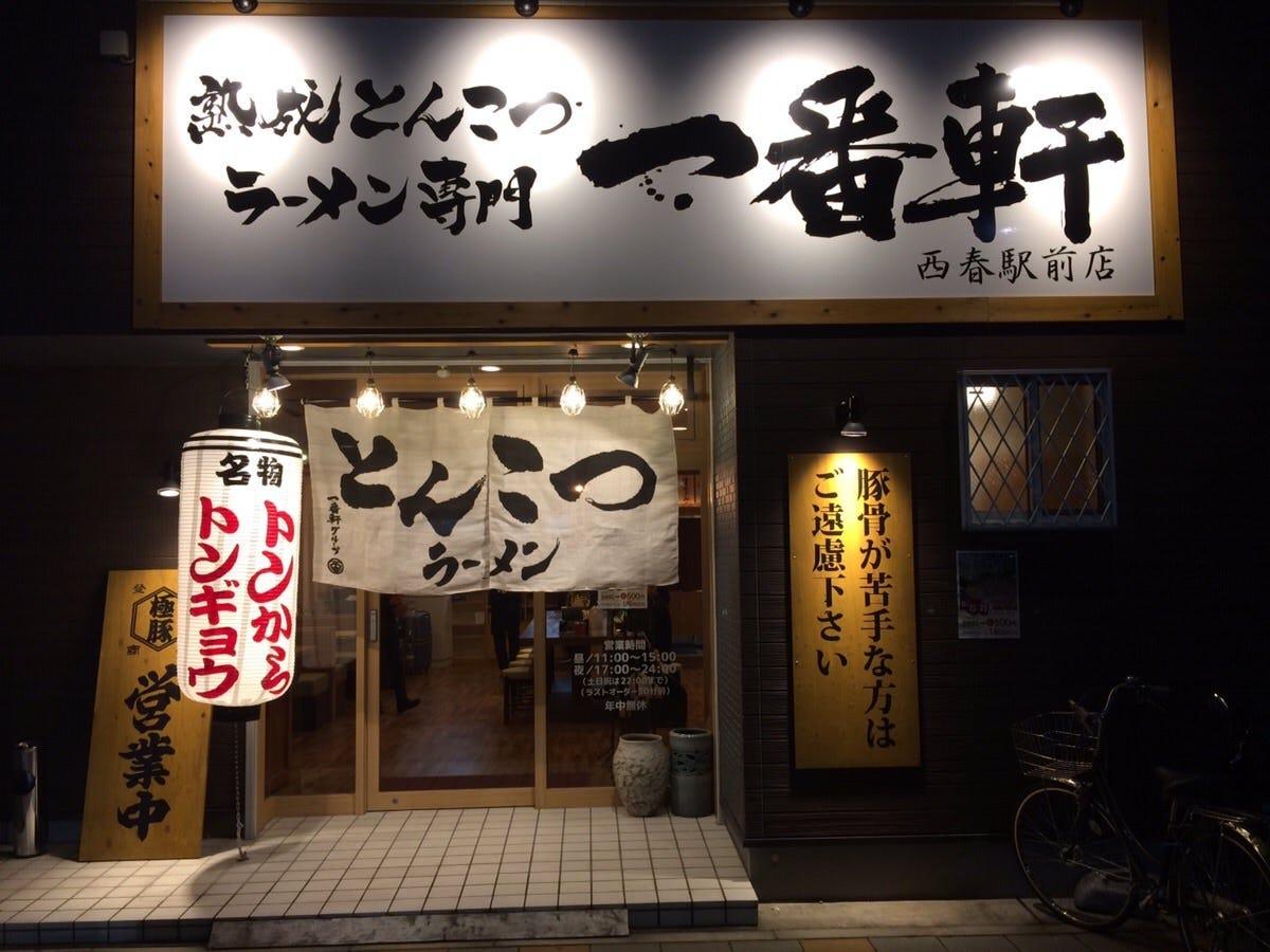 熟成とんこつラーメン専門 一番軒 西春駅前店