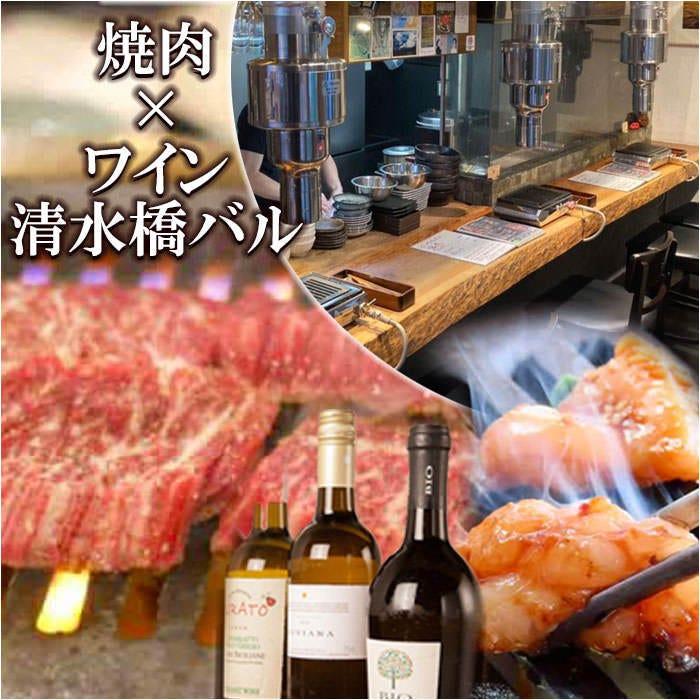 焼肉×ワイン 清水橋バル
