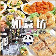 中華料理 如意坊 神戸三宮