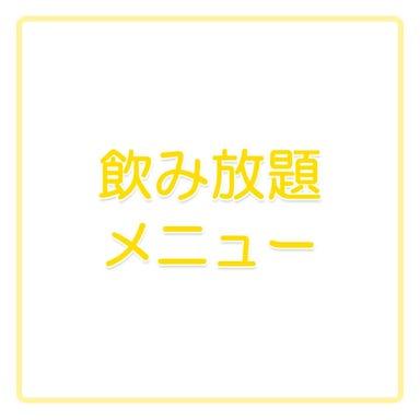 磯丸水産 伏見店 メニューの画像