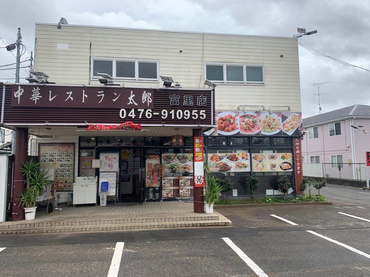 中華レストラン太郎 冨里支店
