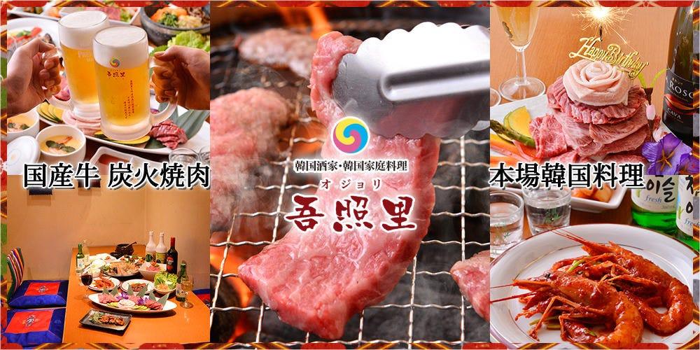 薬膳・韓国家庭料理・韓国焼肉 吾照里 渋谷本館店