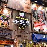 [渋谷駅徒歩5分] 109からスグ!文化村通り沿いでアクセス◎