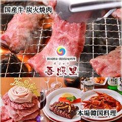 本格焼肉・韓国家庭料理 吾照里 渋谷本館
