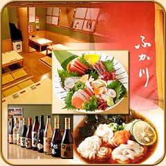 宴会個室と海鮮料理 ふか川