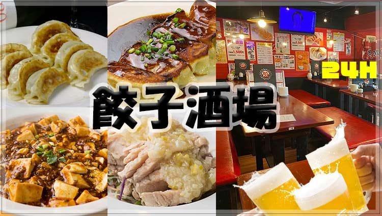 24時間 餃子酒場 阿佐ヶ谷店