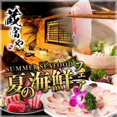 彩り和食と完全個室 蔵富や(くらとや)赤羽店  メニューの画像