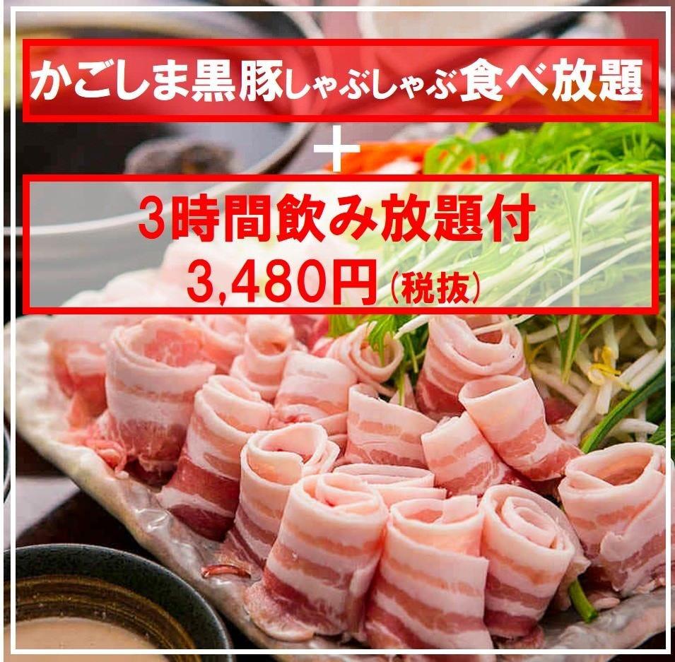 黒豚しゃぶしゃぶ食べ放題 7品+日~木3時間飲放付⇒3,480円